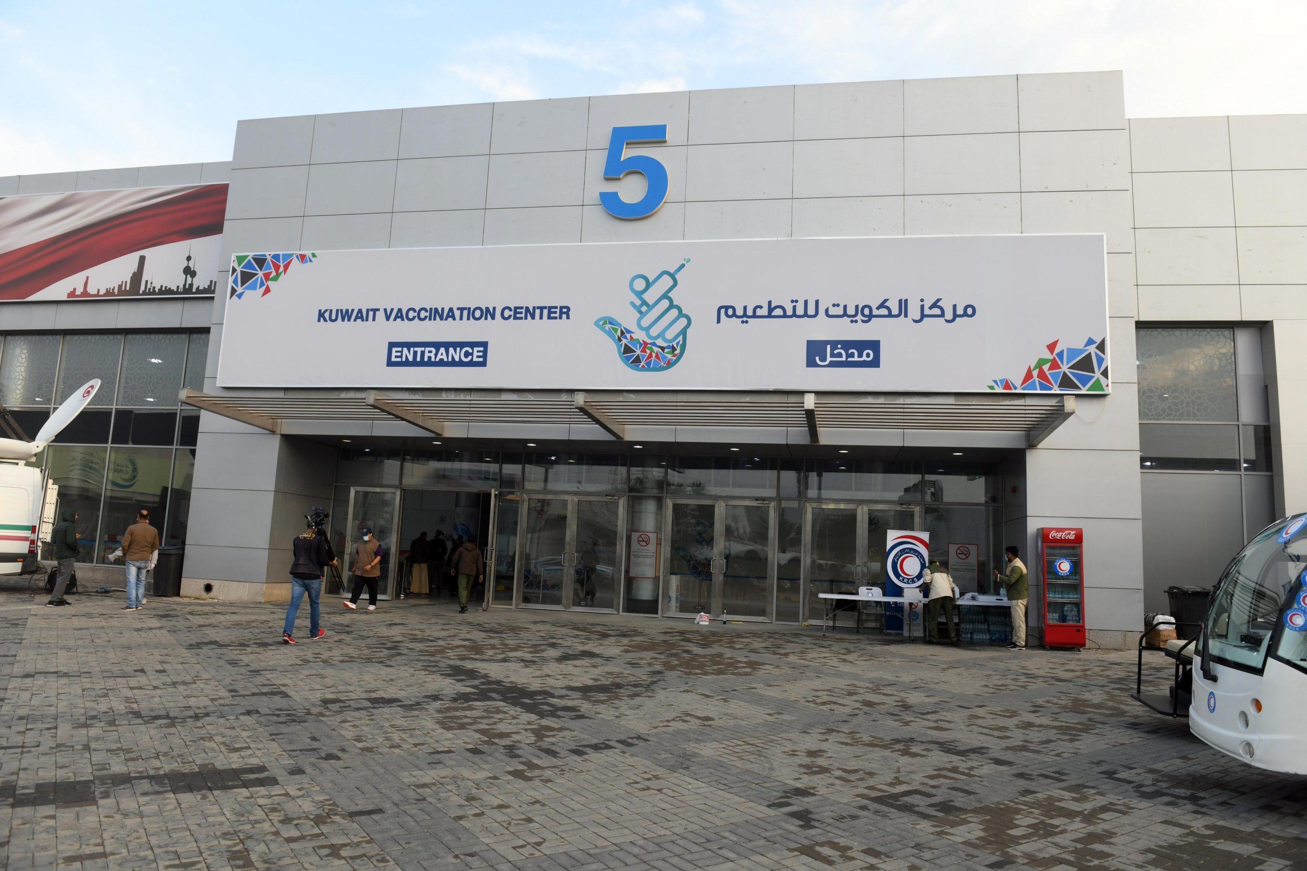 Kuwait Vaccination center